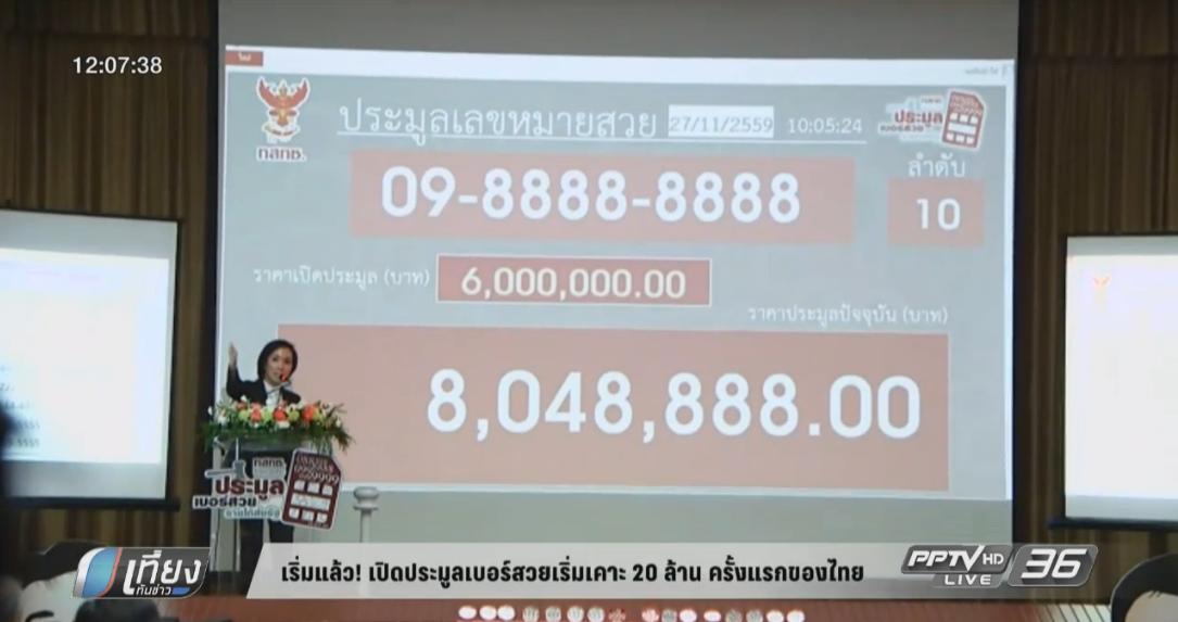 เริ่มแล้ว! เปิดประมูลเบอร์สวยเริ่มเคาะ 20ล้าน ครั้งแรกของไทย (คลิป)