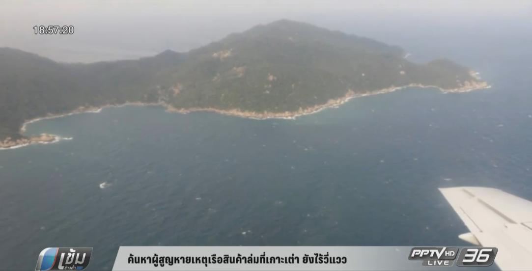 ค้นหาผู้สูญหายเหตุเรือสินค้าล่มที่เกาะเต่า ยังไร้วี่แวว
