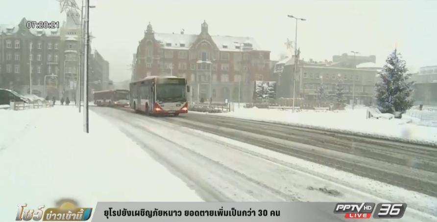ยุโรปเผชิญภัยหนาว ยอดผู้เสียชีวิตเพิ่มเป็นกว่า 30 ราย
