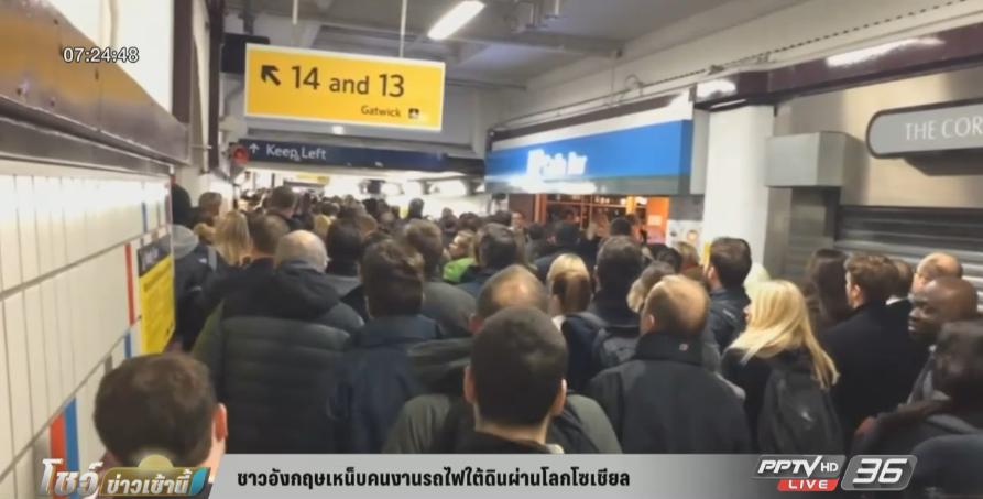 ชาวอังกฤษเหน็บคนงานรถไฟใต้ดินผ่านโลกโซเชียล