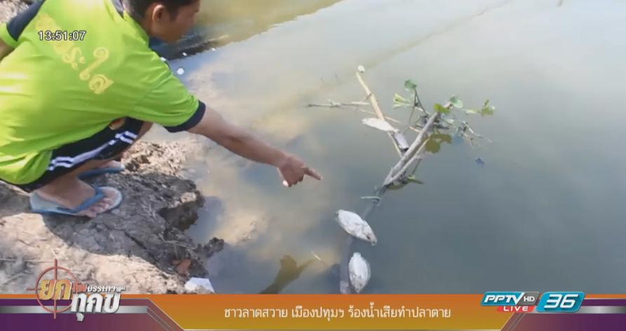 ชาวบ้านปทุมฯร้อง น้ำเสียทำปลาตาย