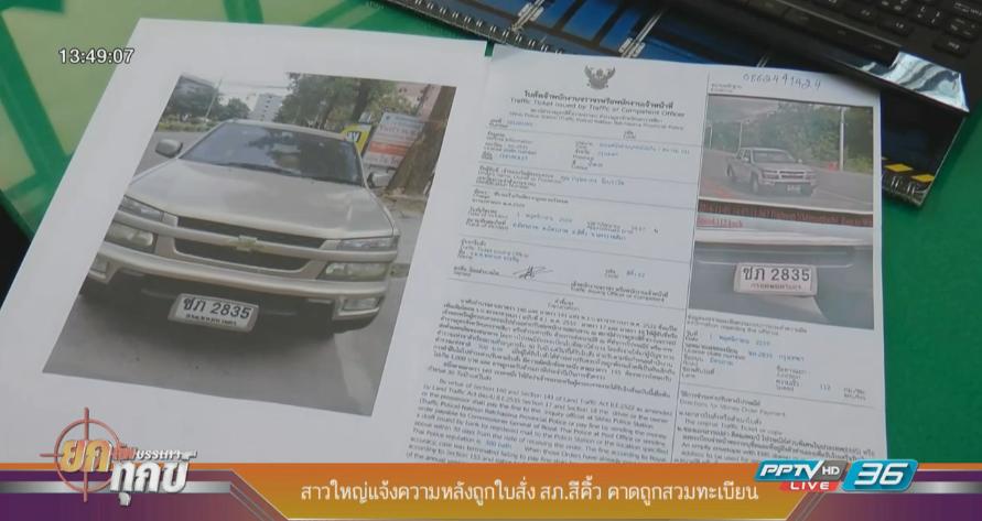 สาวนนทบุรีเจอใบสั่ง สภ.สีคิ้ว คาดรถถูกสวมทะเบียน