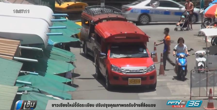 ชาวเชียงใหม่จี้จัดระเบียบ ปรับปรุงคุณภาพรถรับจ้างสี่ล้อแดง
