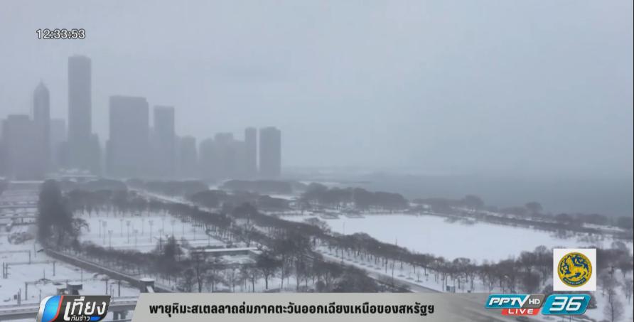 พายุหิมะสเตลลาถล่มภาคตะวันออกเฉียงเหนือของสหรัฐฯ
