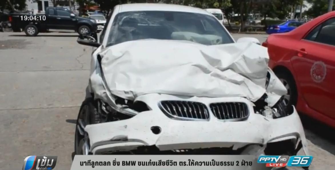 คลิปนาทีลูกตลกซิ่ง BMW ชนเก๋งเสียชีวิต ตร.ตั้งข้อหาประมาทร่วม