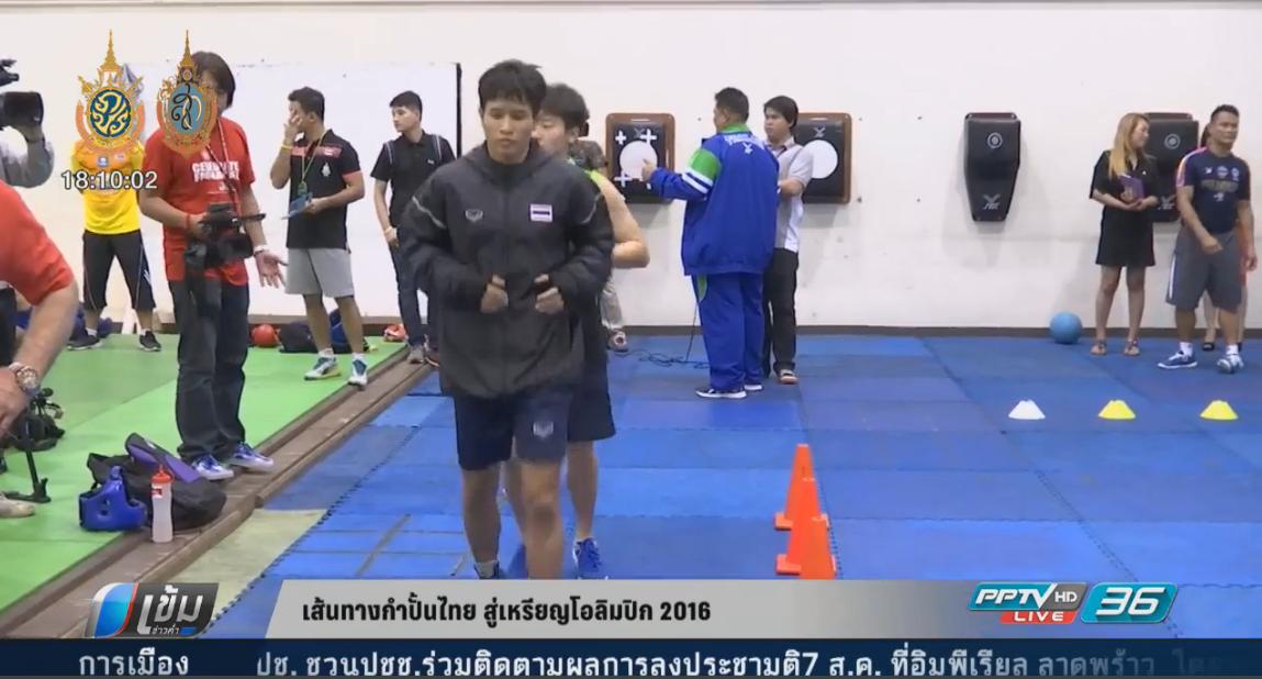 เส้นทางกำปั้นไทย สู่เหรียญโอลิมปิก 2016