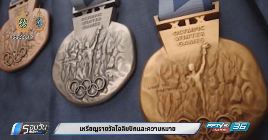 เหรียญรางวัลโอลิมปิก และความหมาย