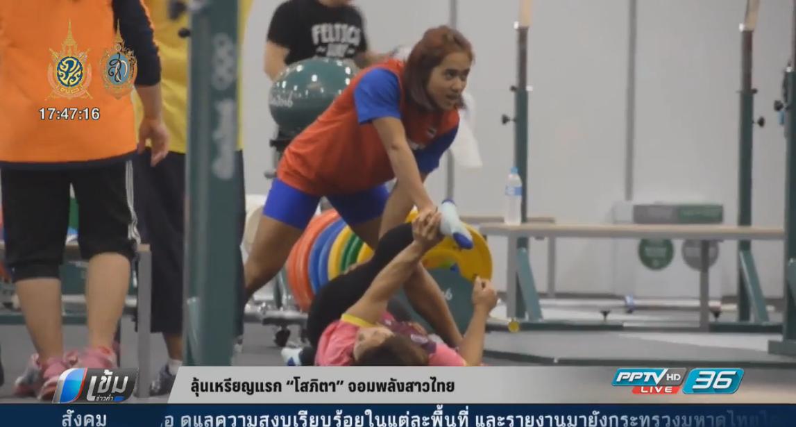 """ลุ้นเหรียญแรก """"โสภิตา"""" จอมพลังสาวไทย"""