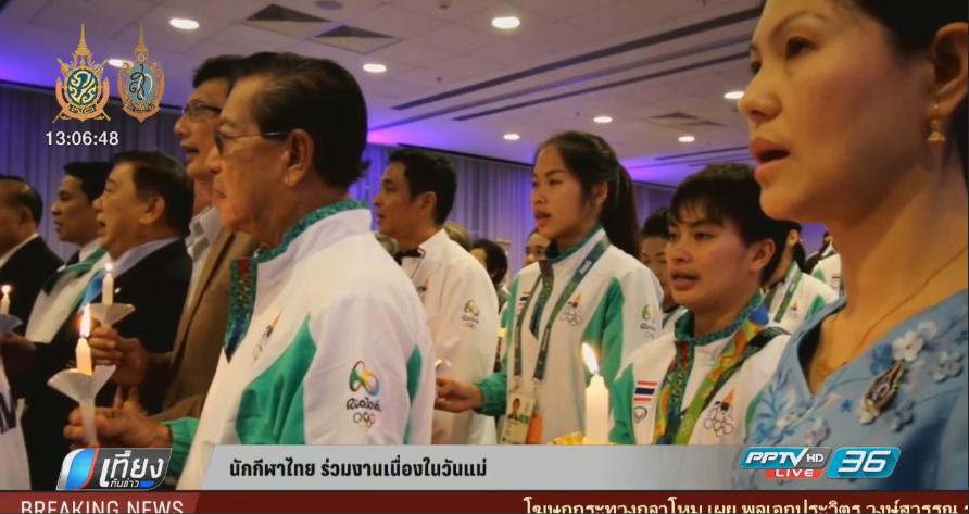 นักกีฬาไทย จุดเทียนชัย ถวายพระพร เนื่องในวันแม่