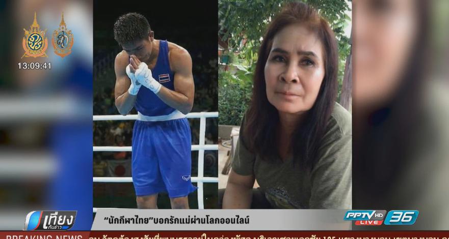 """""""นักกีฬาไทย"""" บอกรักแม่ผ่านโลกออนไลน์"""