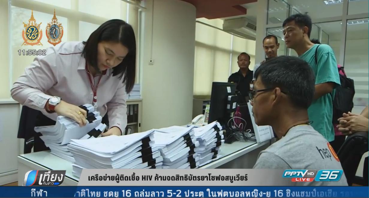เครือข่ายผู้ติดเชื้อ HIV ค้านจดสิทธิบัตรยาโซฟอสบูเวียร์