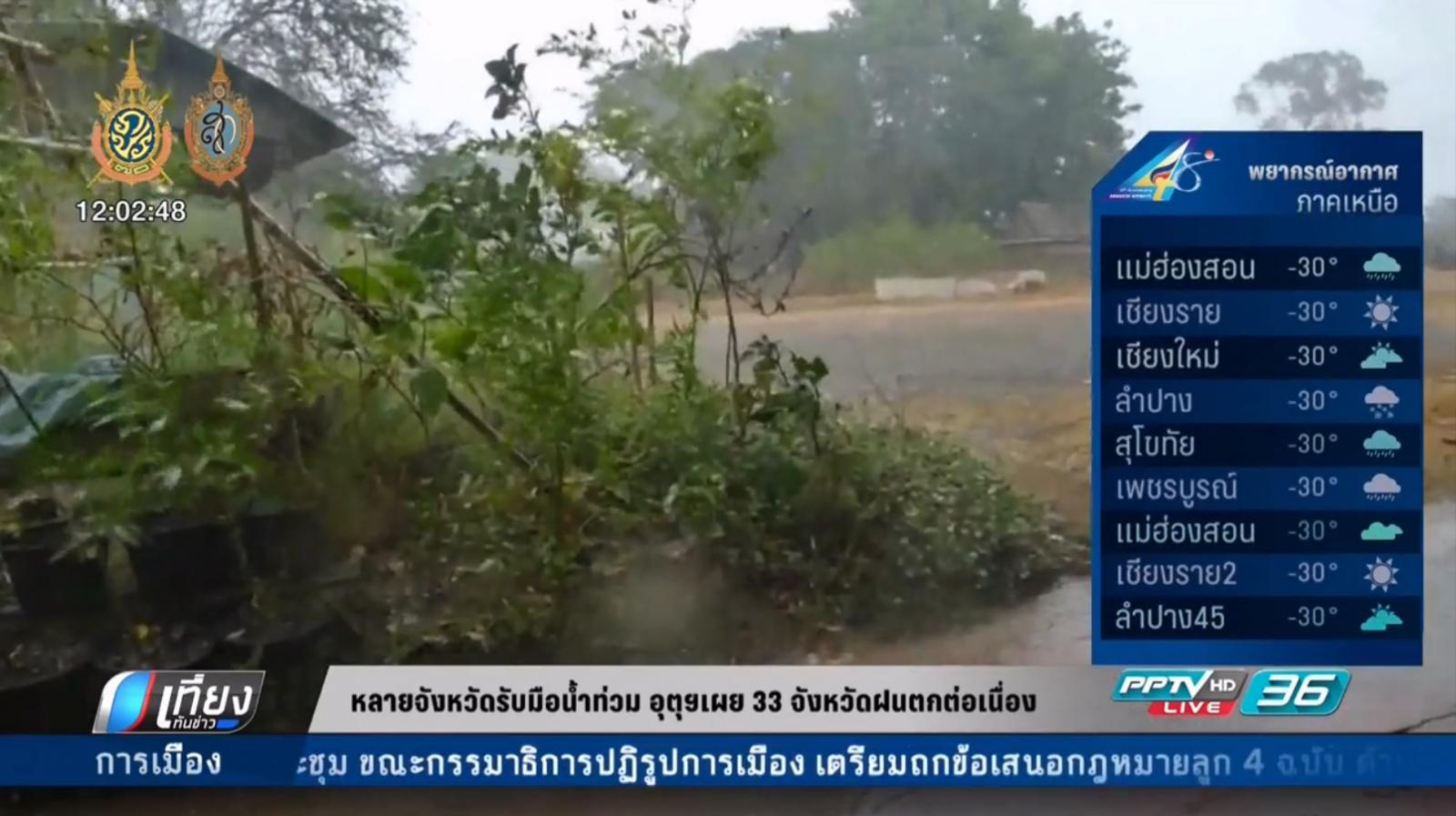 หลายจังหวัดรับมือน้ำท่วม อุตุฯเผย 33 จังหวัดฝนตกต่อเนื่อง