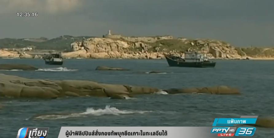 ผู้นำฟิลิปปินส์สั่งกองทัพบุกยึดเกาะในทะเลจีนใต้