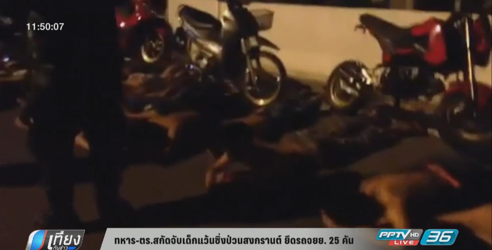 ทหาร-ตร.สกัดจับเด็กแว้นซิ่งป่วนสงกรานต์ ยึดรถจยย. 25 คัน
