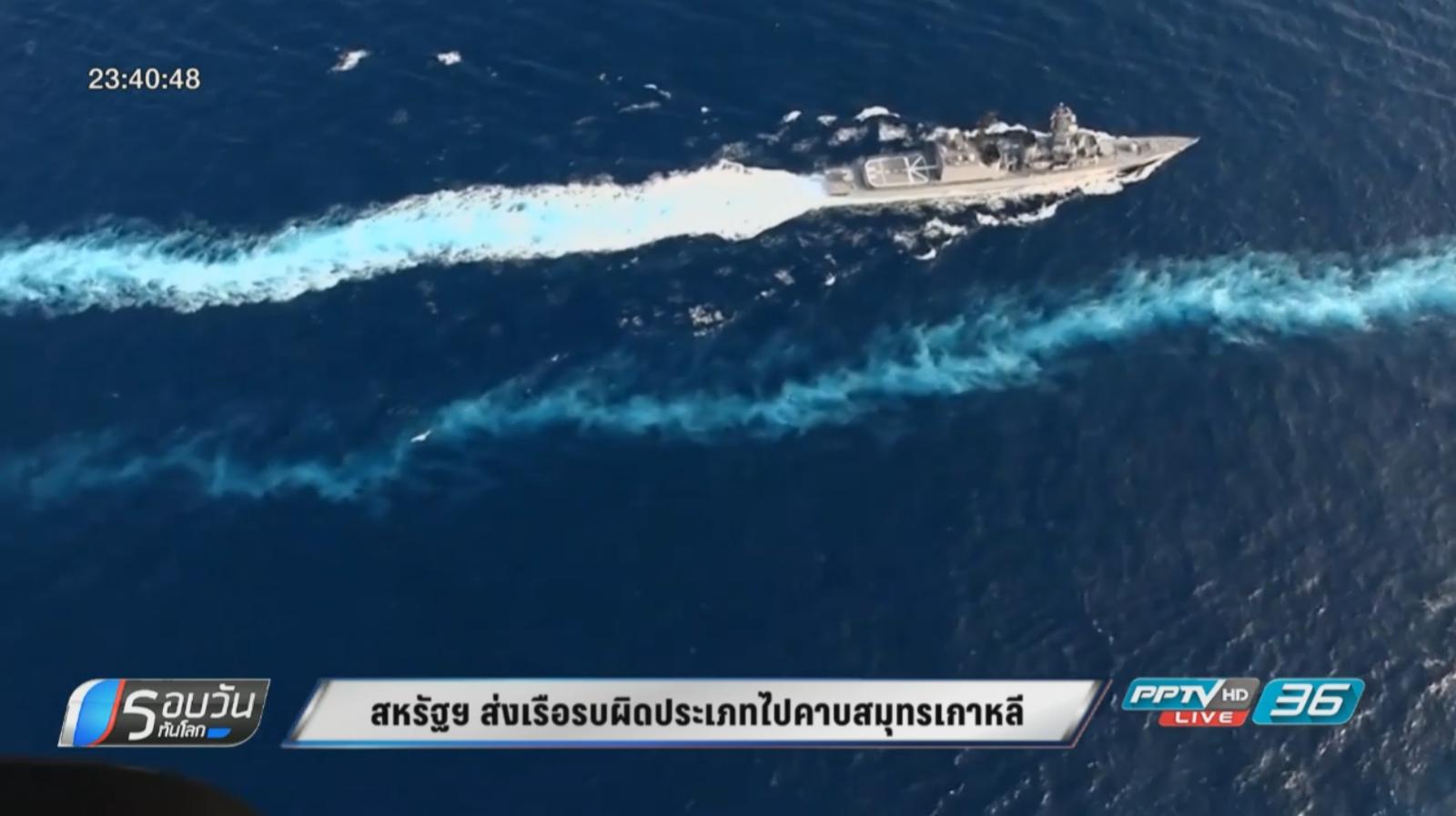 สหรัฐฯ ส่งเรือรบผิดประเภทไปคาบสมุทรเกาหลี