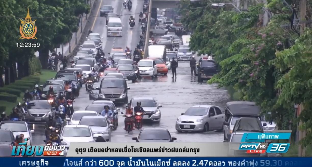 อุตุฯ เตือนอย่าหลงเชื่อโซเชียลแพร่ข่าวฝนถล่มกรุง