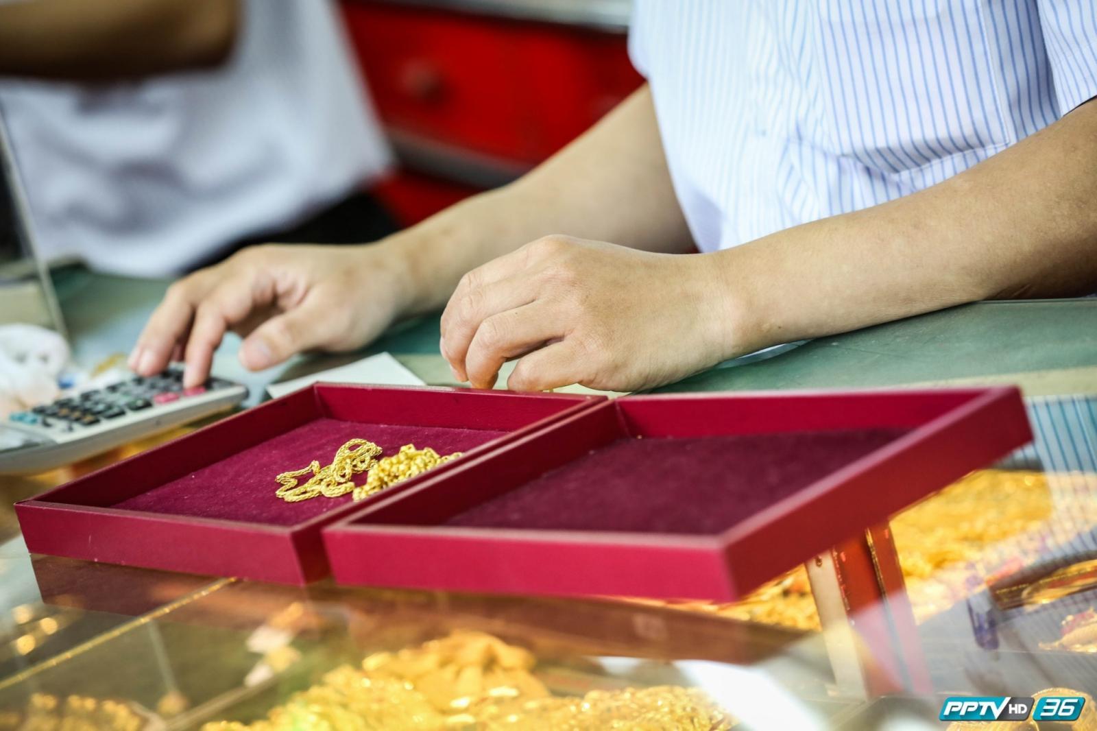 นักลงทุนแห่ขายทอง หลังราคาผันผวน คาดขึ้นอีก