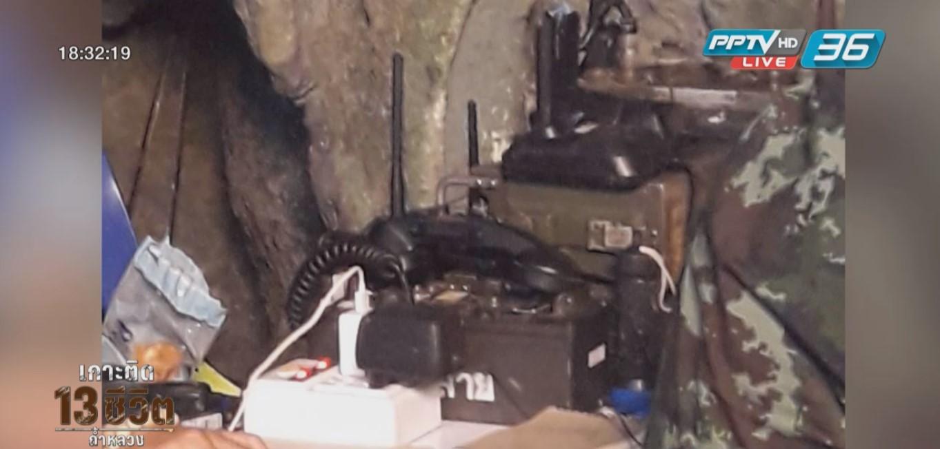 จนท.เตรียมติดโทรศัพท์ที่โถง 3 ถ้ำหลวงให้ 13 ชีวิตคุยกับครอบครัว