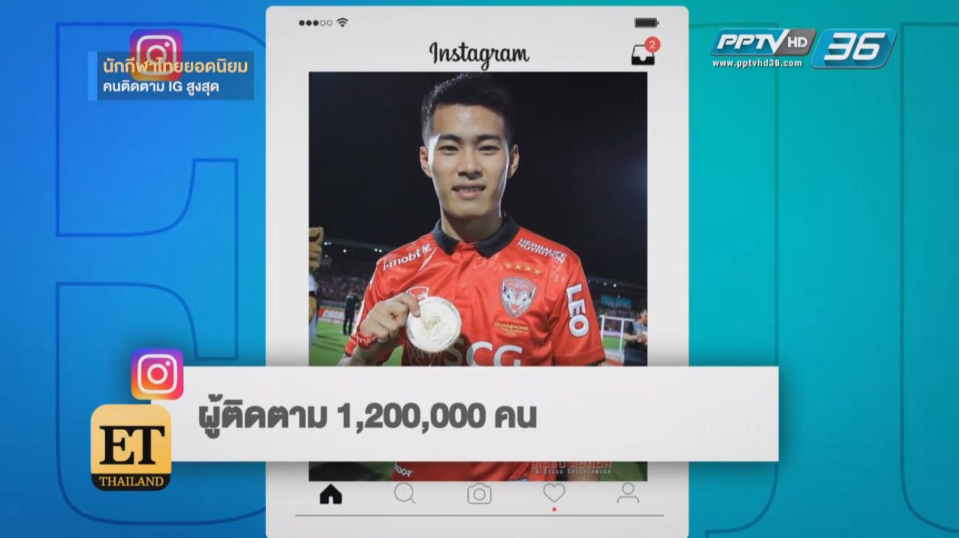 """""""นักกีฬาไทย"""" ที่มีคนติดตามอินสตาแกรมสูงสุด"""