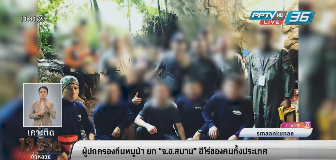"""ผู้ปกครองทีมหมูป่าติดถ้ำหลวง ยก """"จ่าเอกสมาน"""" ฮีโร่ของคนทั้งประเทศ"""