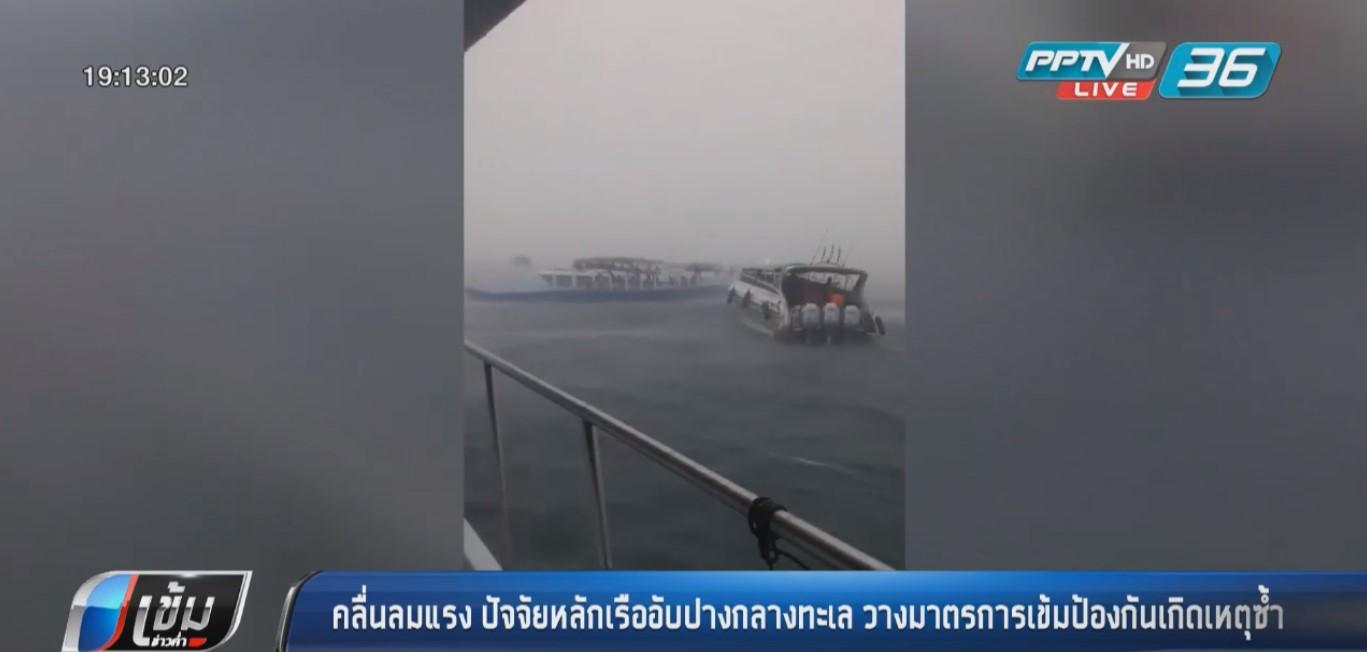 """ข้อมูลกรมเจ้าท่า เผยอนุญาต """"เรือฟินิกซ์"""" ออกทะเล เหตุอุตุฯไม่ได้แจ้งคลื่นสูง 5 ม."""