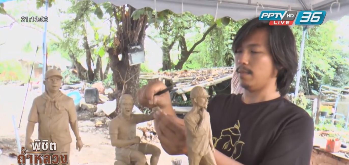 ศิลปินนครปฐม ปั้นหุ่นทีมช่วยเหลือทีมหมูป่า 13 ชีวิต