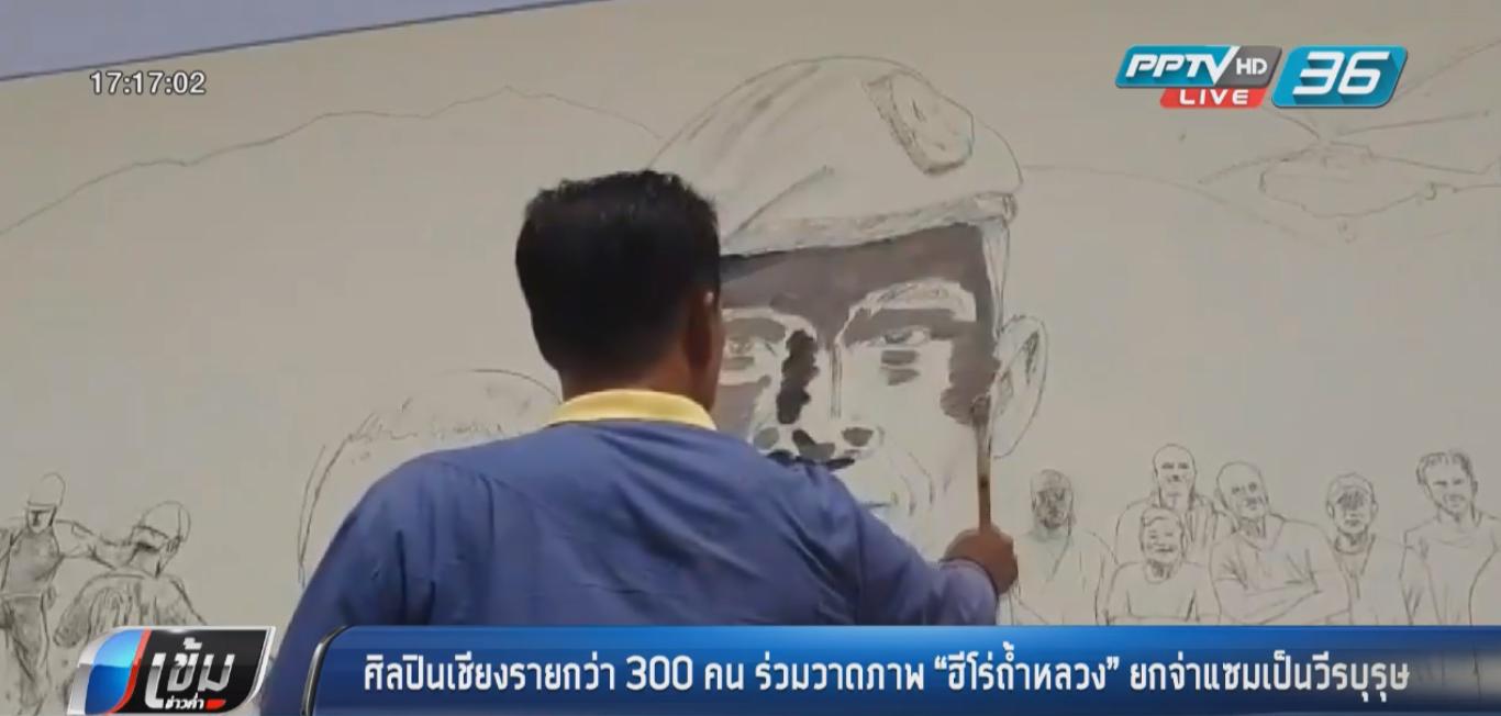 """ศิลปินเชียงราย ร่วมวาดภาพ """"ฮีโร่ถ้ำหลวง"""" ยกจ่าแซมเป็นวีรบุรุษ"""