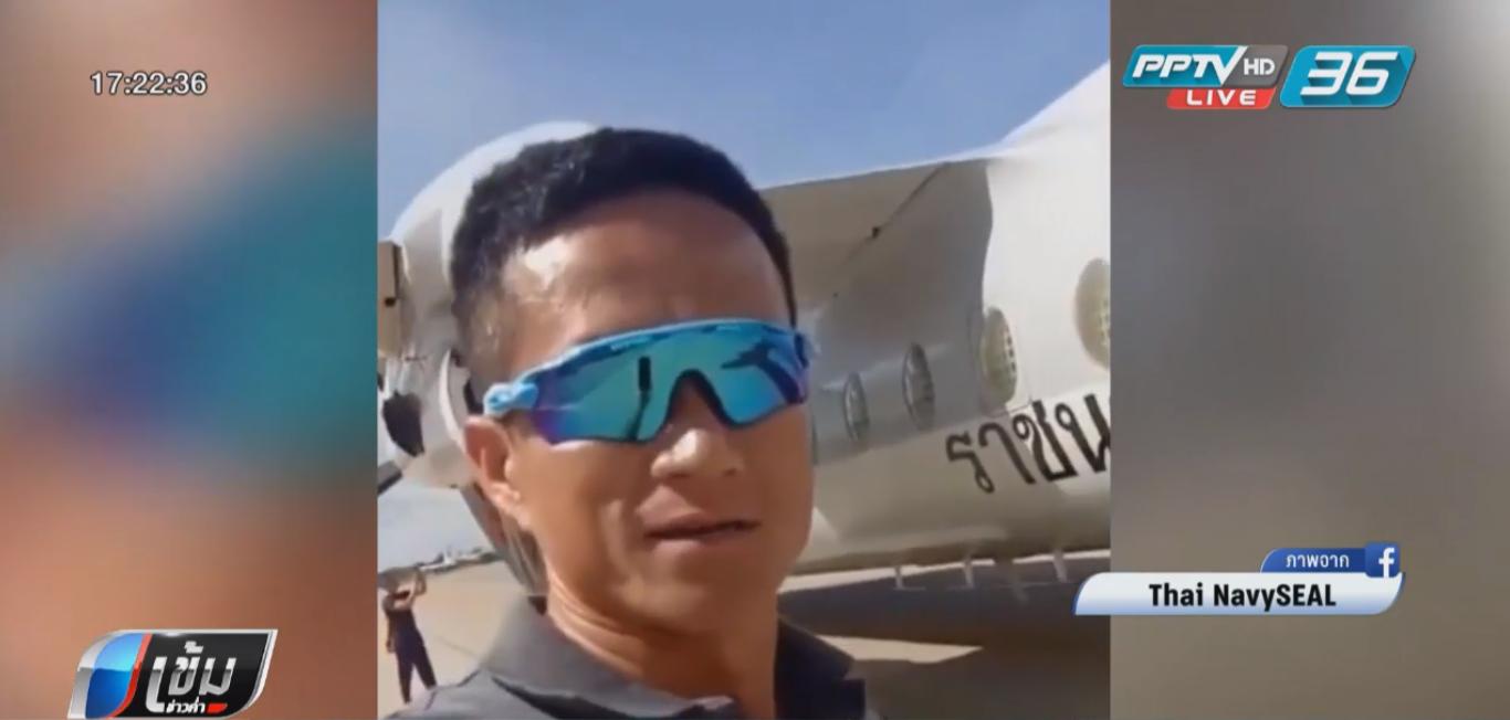 """เพจ """"Thai NavySEAL"""" ทำคลิปร่วมส่ง """"จ่าแซม"""" สู่สวรรค์"""