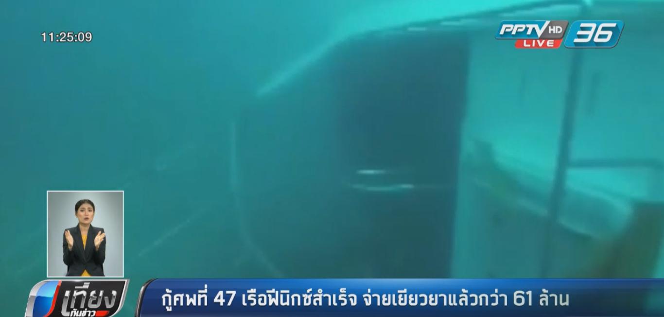 กู้ศพที่ 47 เรือฟีนิกซ์สำเร็จ พร้อมจ่ายเยียวยาแล้วกว่า 61 ล้าน