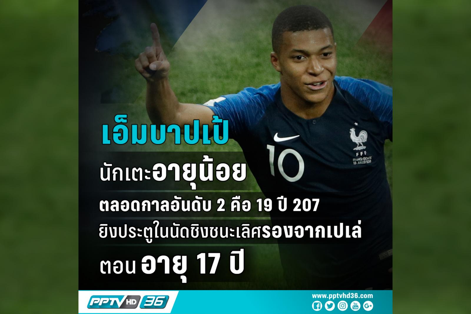 """กำเนิดสถิติใหม่หลัง """"ฝรั่งเศส"""" ชนะ """"โครเอเชีย"""" คว้าแชมป์ฟุตบอลโลกสมัย 2"""