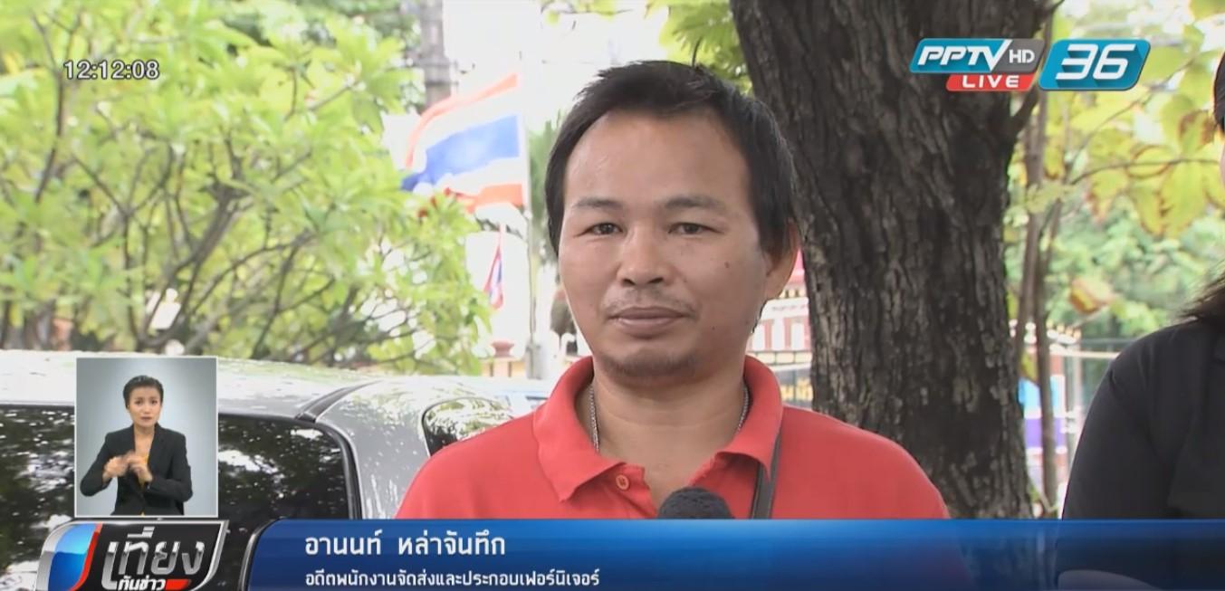 """ศาลอาญาธนบุรี ยกฟ้อง """"อานนท์"""" อดีตพนักงานส่งเฟอร์นิเจอร์ ความผิดฐานลักทรัพย์"""