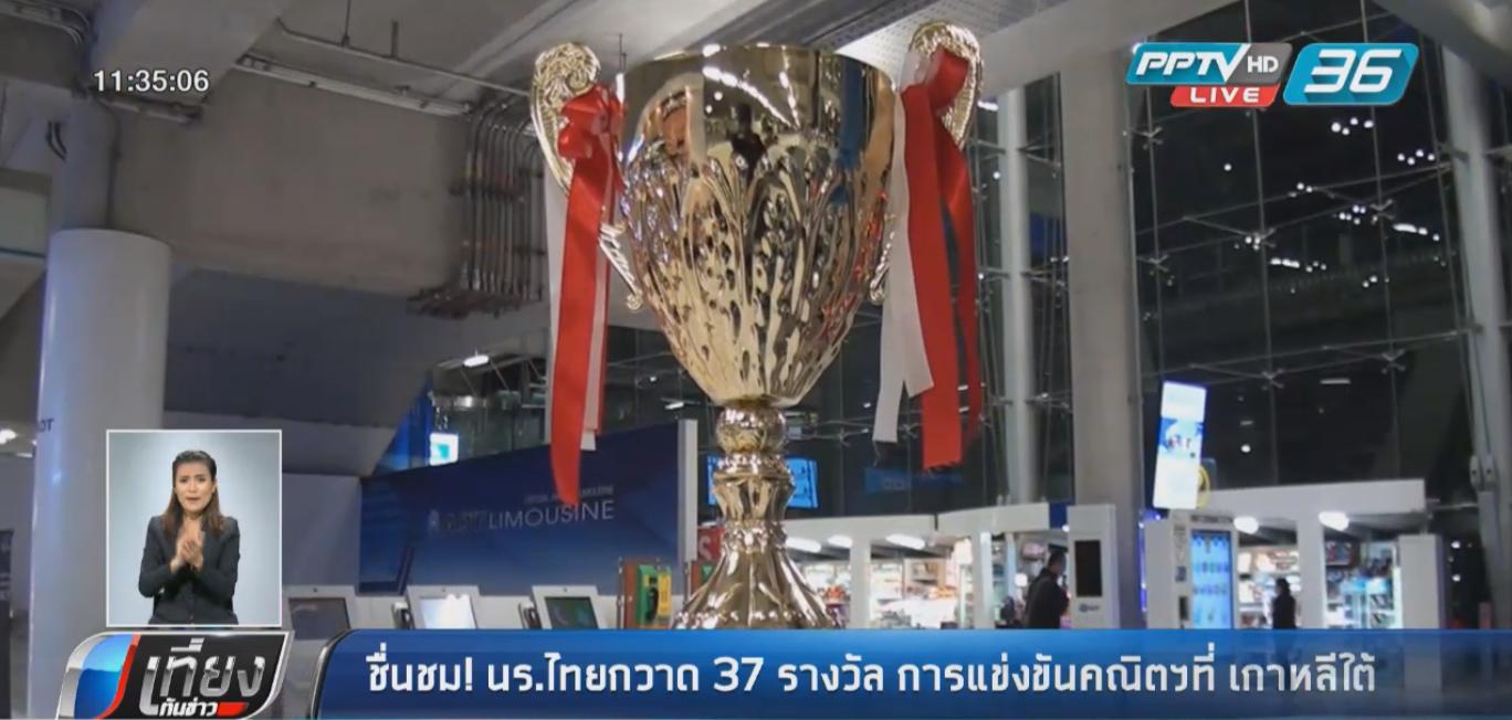 ชื่นชม! นร.ไทยกวาด 37 รางวัล แข่งขันคณิตศาสตร์ที่เกาหลีใต้
