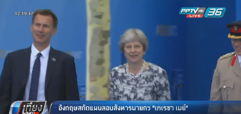 """""""อังกฤษ"""" สกัดแผนลอบสังหารนายกฯ """"เทเรซา เมย์"""""""