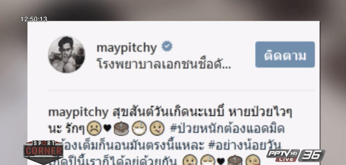"""""""ชนาธิป"""" ถูกส่งรพ.รักษาตัว หลังกลับถึงไทย"""