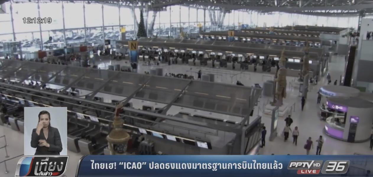 """ไทยเฮ! """"ไอเคโอ"""" ปลดธงแดงมาตรฐานการบินไทยแล้ว"""