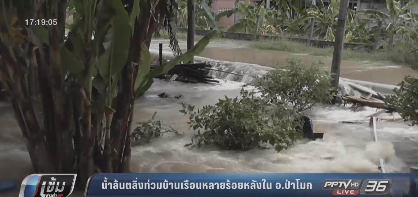 ฝนตกหนักต่อเนื่อง แม่น้ำหลายสายระดับน้ำเริ่มสูงขึ้น