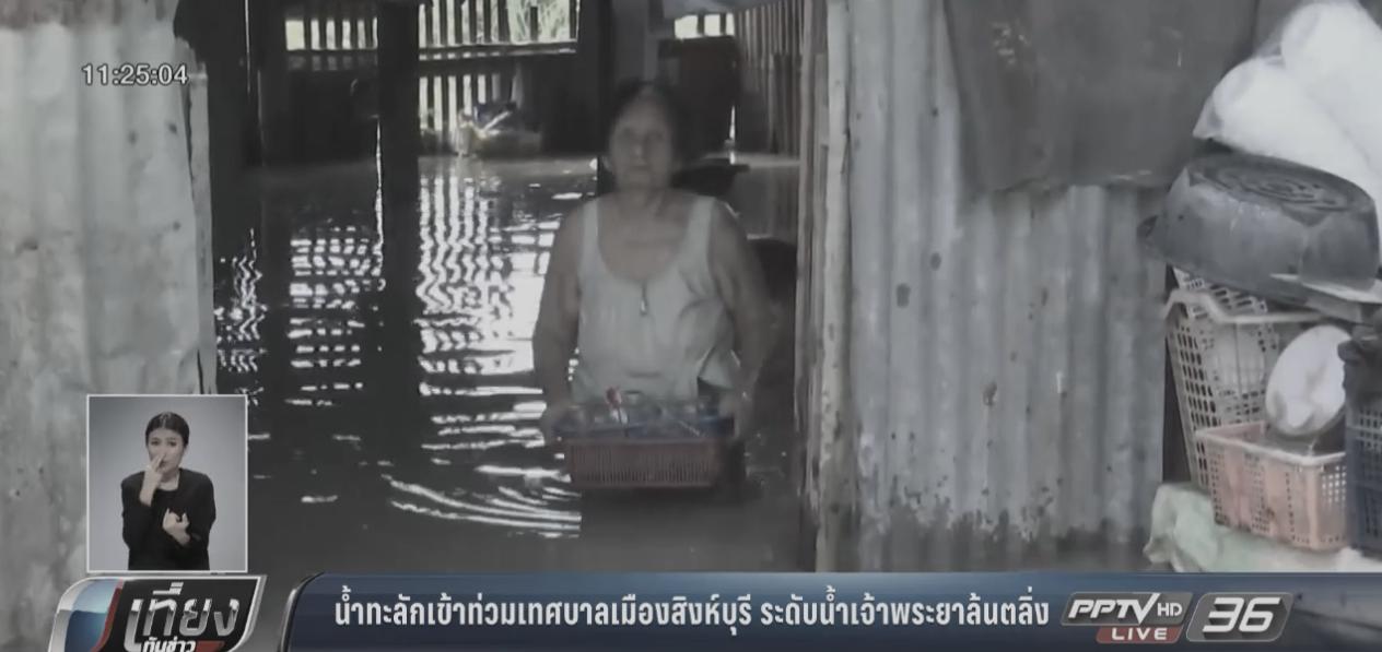เกาะติดสถานการณ์น้ำท่วมสิงห์บุรี-อยุธยา