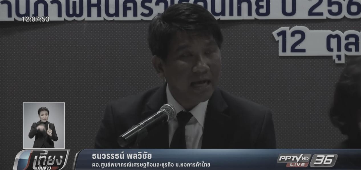 เศรษฐกิจไทยขาขึ้น! หอการค้าไทยปรับคาดการณ์ ศก.เพิ่มขึ้นเป็น 3.9 %