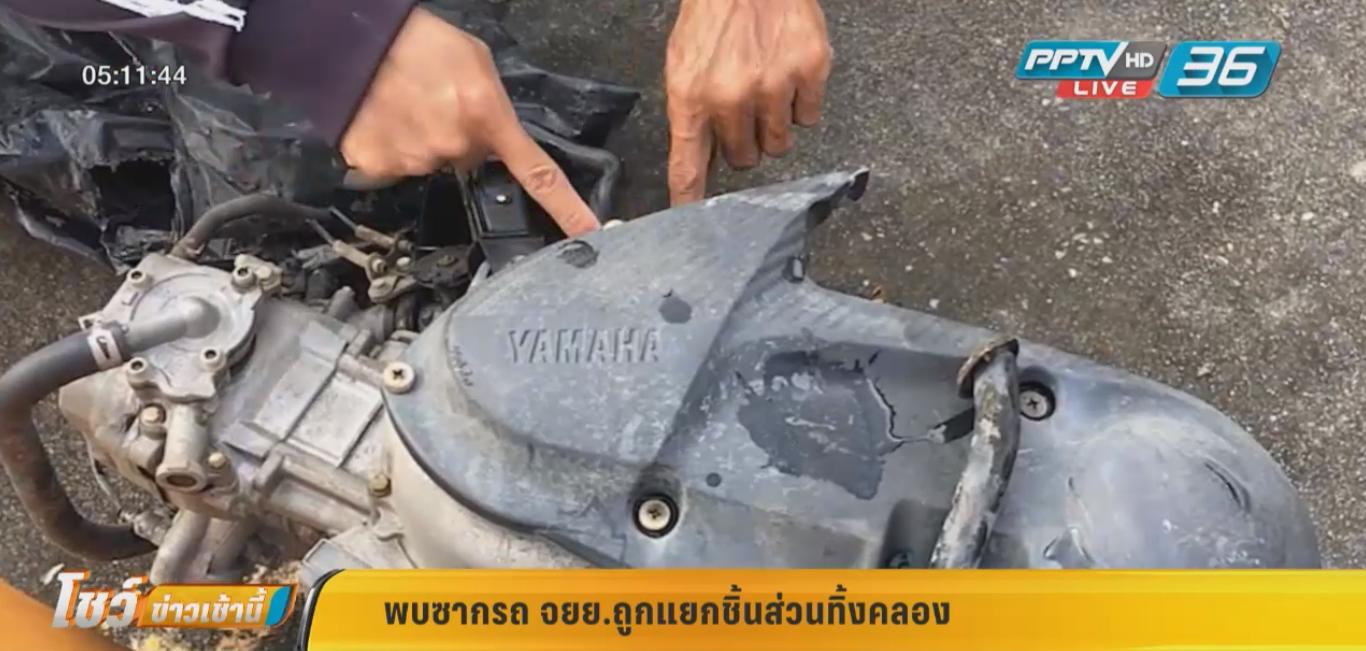 พบซากรถ จยย.ถูกแยกชิ้นส่วนทิ้งคลองระบายน้ำปทุมธานี