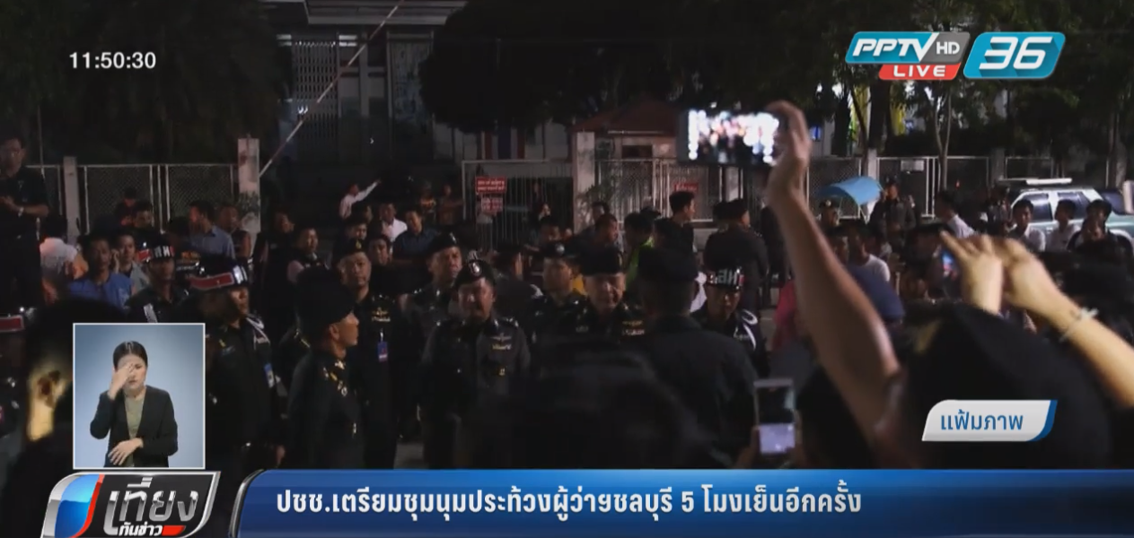 ประชาชนเตรียมชุมนุมประท้วงผู้ว่าฯชลบุรี 5 โมงเย็นอีกครั้ง