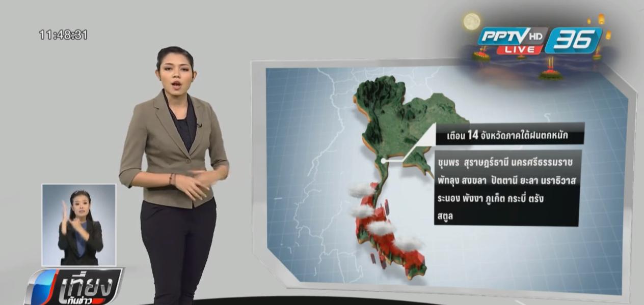"""อุตุฯ คาด พายุ """"ด็อมเร็ย"""" จะส่งผลกระทบถึงไทย"""
