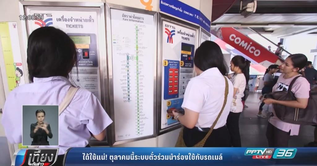 เริ่ม 1 ตุลาคมนี้ ระบบตั๋วร่วมนำร่องใช้กับรถเมล์