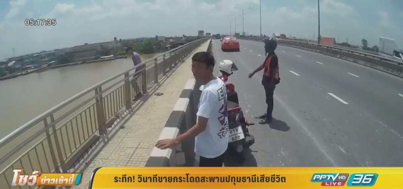 สลด! ชายกระโดดสะพานปทุมธานีเสียชีวิตต่อหน้าฝูงชน