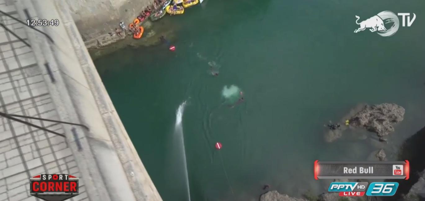 กระโดดน้ำท้าความตายที่บอสเนีย สูงถึง 90 ฟุต