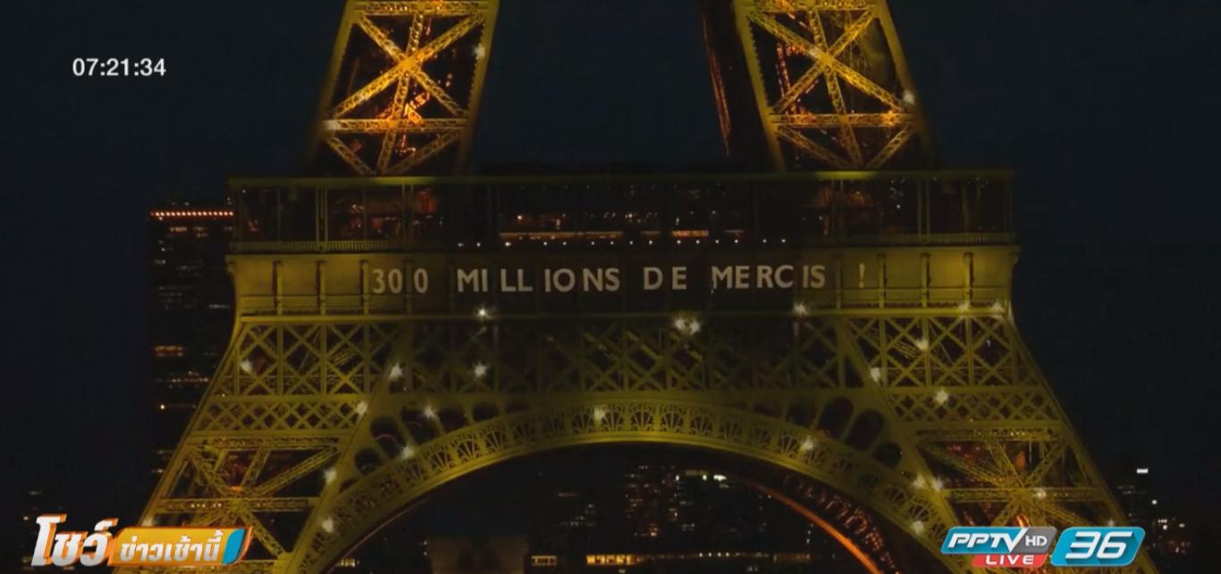 หอไอเฟลฉลองนักท่องเที่ยวครบ 300 ล้านคน