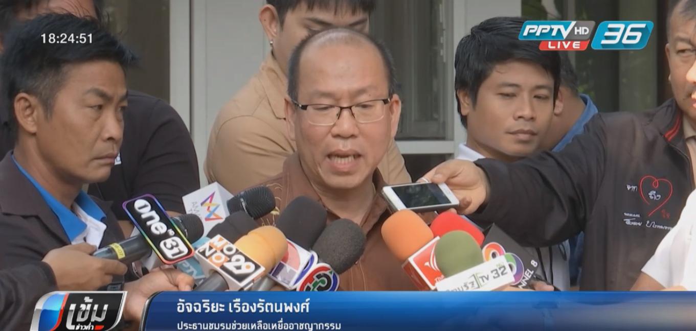 ผู้การฯกาญจนบุรี ยันไม่มีแบ่งเค้กหวย 30 ล้าน ปมเรียก 2 ฝ่ายคุยคิดว่าเจรจาได้