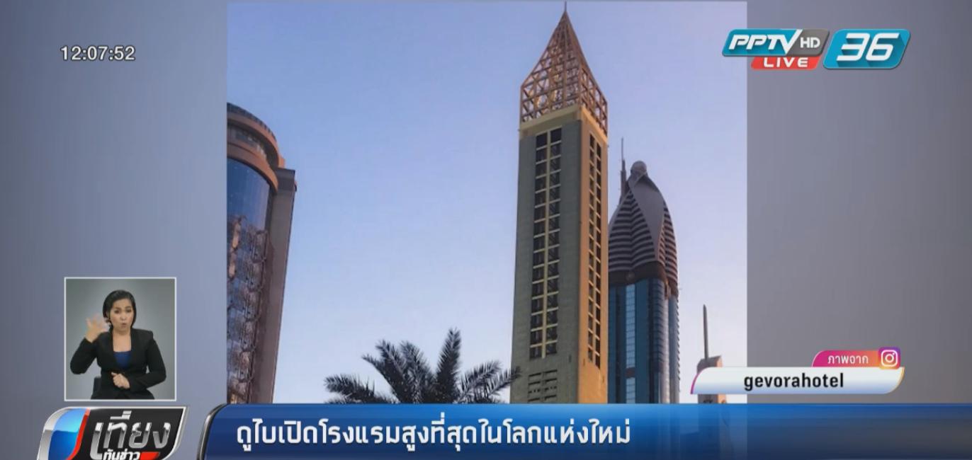 """""""ดูไบ"""" เปิดโรงแรมแห่งใหม่สูงที่สุดในโลก"""