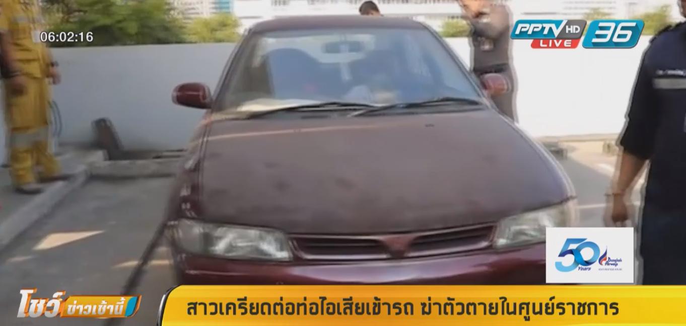 นักสถิติสาวต่อท่อไอเสียเข้ารถ ดับคาศูนย์ราชการ เพื่อนเผยเครียดหนี้นอกระบบ