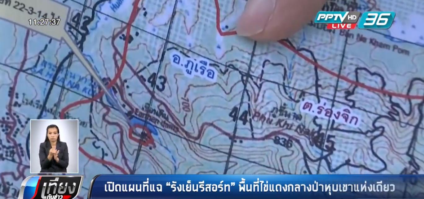"""จนท.ป่าไม้ แฉ """"รังเย็นรีสอร์ท"""" เป็นพื้นที่เดียวที่มีเอกสารสิทธิ์กลางป่าหุบเขา"""
