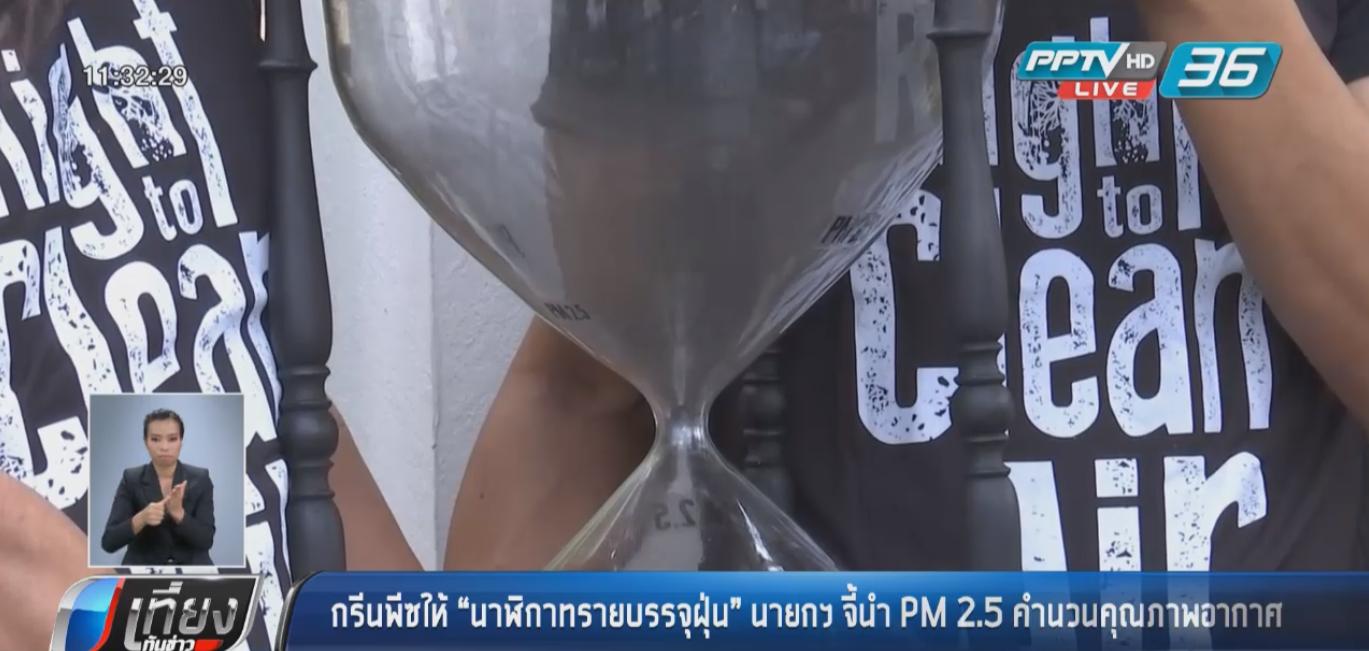 """กรีนพีซให้ """"นาฬิกาทรายบรรจุฝุ่น"""" นายกฯ จี้นำค่าฝุ่น PM 2.5 คำนวนคุณภาพอากาศไทย"""